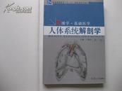 人体系统解剖学第三版