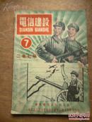 《电信建设》1951年第二卷··第七期··