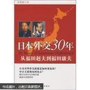 日本外交30年:从福田赳夫到福田康夫