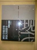 拓展与融合:中国现代油画研究展作品集(全新末拆封)