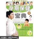 孕期保健宝典