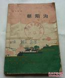 1964年版豫剧《朝阳沟》演出本25包邮
