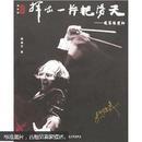 挥出一片艳阳天:速写陈燮阳(彩图文版)著名指挥家陈燮阳签名本