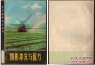 70年代《摄影冲洗与配方》周孟春 、唐光波等编