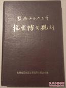 张掖地区六县市抗震防灾规划