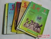 集邮杂志(1990年1-11期11本)