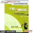 不败的懒蚂蚁:企业家的失败防范——懒蚂蚁企业家丛书