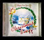 旧藏CD 纯音乐碟【圣诞之夜】Christmas Eve
