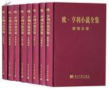 正版包邮 欧·亨利小说全集全8卷精装经典短篇小说全集中文全译本 当代中国出版社