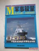 军事较量 系列丛书之一 海上突击车