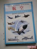 国防科技知识普及丛书:航空