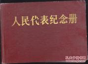 人民代表纪念册