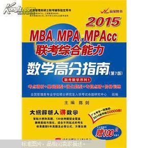 正版 陈剑2015MBA、MPA、MPAcc联考综合能力数学高分指南(考点精析+基础题型+强化题型+专题点睛+阶梯训 北京航空航天大学出版社 9787512414624