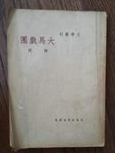 大马戏团(文学丛刊)