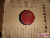 五十年代唱片—反徐州.管韵华唱(品佳.带唱词)