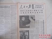 文革老报纸~ <人民日报>~~1972年2月2日---毛泽东主席会见布托