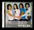旧藏VCD  【流星雨】卡拉OK VCD F4组合