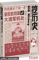 挖历史:一、二辑【两册合售】(挖历史1+挖历史2)