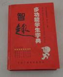 智趣多功能学生字典 2001年素质教育版