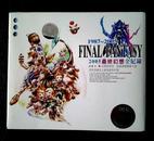 旧藏CD 【最终幻想】全新第12代游戏音乐全纪录