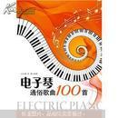 电子琴通俗歌曲100首