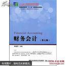 财务会计(第7版)/21世纪高职高专会计专业主干课程教材
