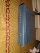 郭嵩焘日记(第四卷 光绪时期下)精装  1版1印