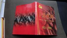 红旗飘飘——中国共产党历史上的今天(1921-2001)多位名人签名