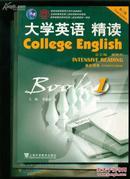 大学英语精读1(附光盘)
