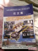 山东金属学会压力加工学术交流会论文集 (2010年7月)
