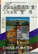 中国学校图书馆(室)工作实用全书