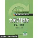 大学数学立体化教材:大学文科数学(第3版)