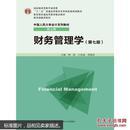财务管理学(第七版)(中国人民大学会计系列教材·第七版