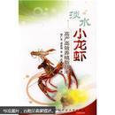 小龙虾养殖技术书籍 小龙虾养殖视频 小龙虾高产有妙招 1光盘1书