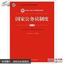 【正版】 国家公务员制度-第三版 9787300197050
