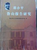邓小平鲁山报告研究
