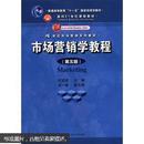 """普通高等教育""""十一五""""国家级规划教材·面向21世纪课程教材:市场营销学教程(第5版)"""