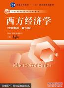 西方经济学(宏观部分·第六版)9787300194967