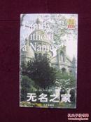 凡尔纳科幻小说系列——无名之家七(英汉对照全译本)