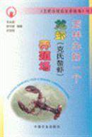 小龙虾养殖技术书  怎样办好一个龙虾(克氏螯虾)养殖场