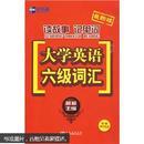新航道-读故事记单词:大学英语6级词汇(最新版)(附赠MP3光盘1张)
