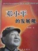邓小平的发展观