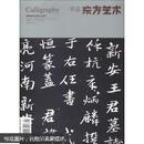 东方艺术:书法(201212月下·总第268期)