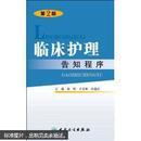 临床护理告知程序 第二版.