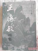 【珂罗版】《王时敏画集》人民美术出版社1995年一版一印 品佳