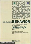 消费者行为学【第4版】