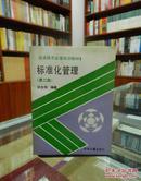 标准化管理   第二版