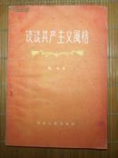 谈谈共产主义风格(1958年一版一印,土纸印刷)