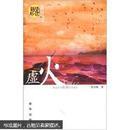 虚火 (新华好读系列3著名作家张炜作序推荐)作者签名本