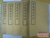 《金瓶梅词话》,全五册100回,施蛰存校点,铜板插图,道林纸精印,上海杂志公司民国二十四年(1935)十月初版。